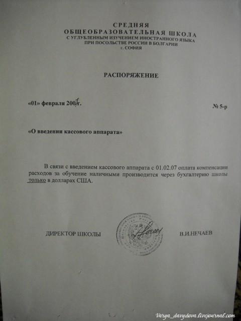 Русская школа в Болгарии
