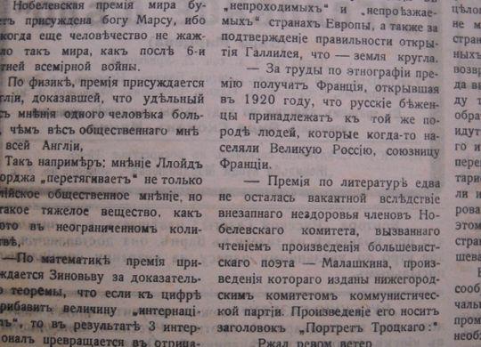 """«Русская Газета» в Болгарии 1920. """"Русский вопрос"""""""