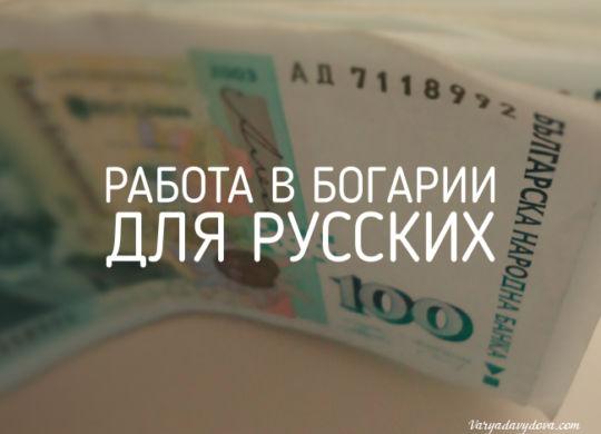 Работа в Болгарии для русских