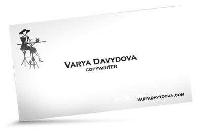 Варя Давыдова