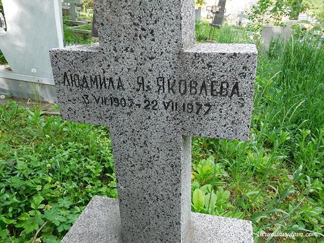Русское кладбище.Княжево