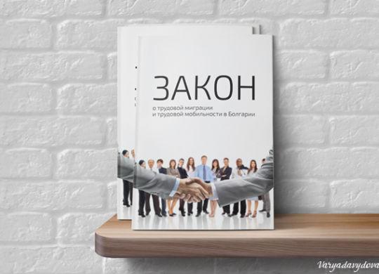 Закон о труде в Болгарии