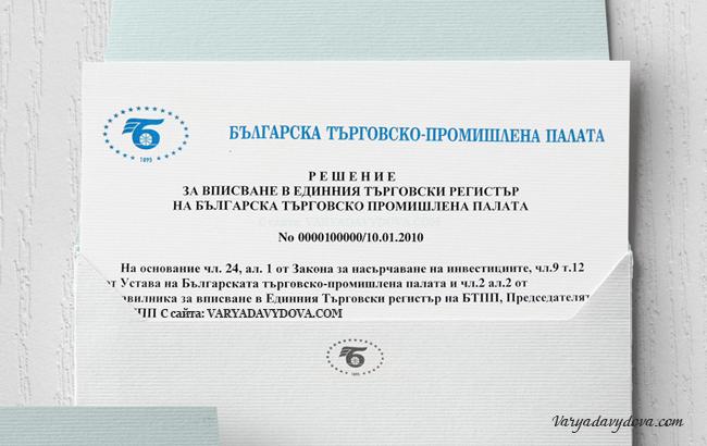 Представительство в Болгарии