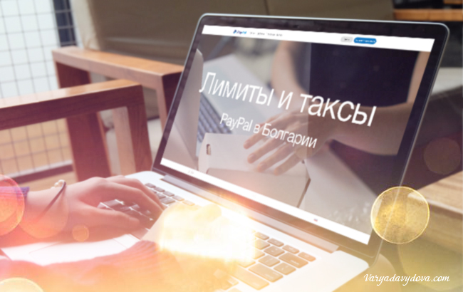 PayPal в Болгарии. Таксы и комиссии