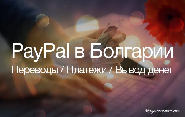 PayPal в Болгарии: денежные переводы, оплата и вывод денег