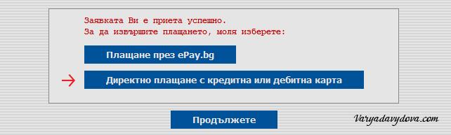Виртуальная карта VISA в Болгарии