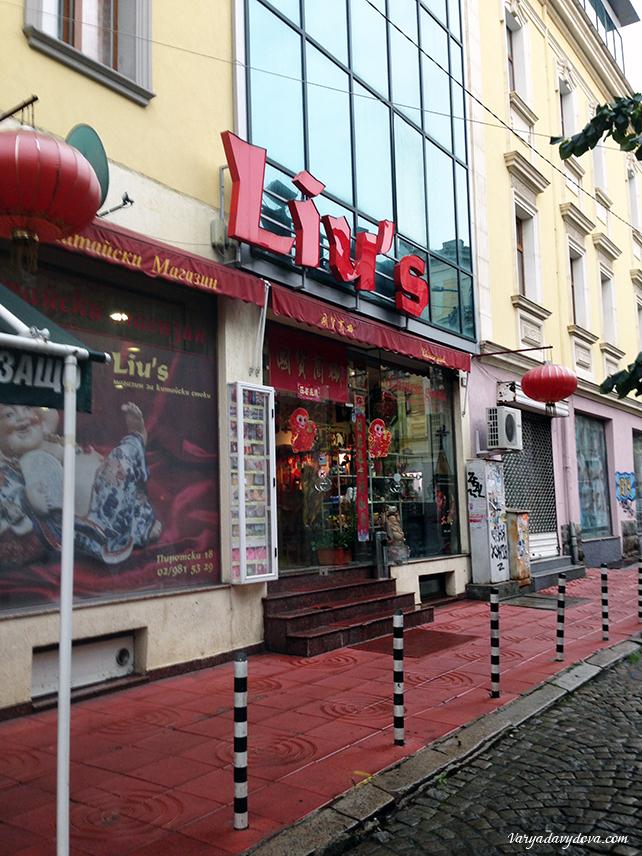 Китайский магазин