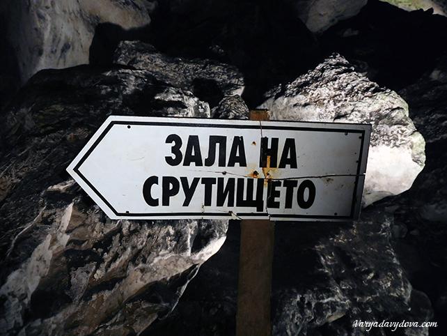 Пещера Магура