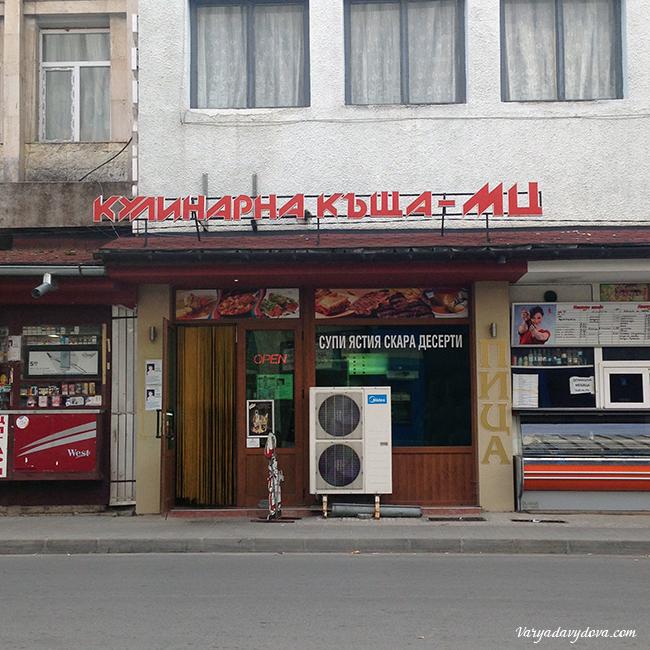 Ресторан в Белоградчике