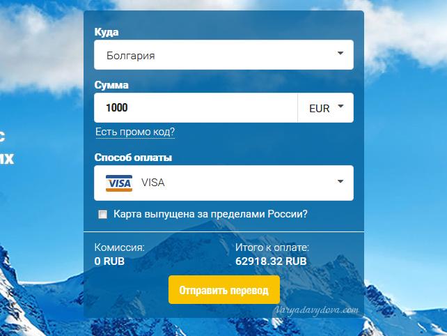 Unistream в Болгарии