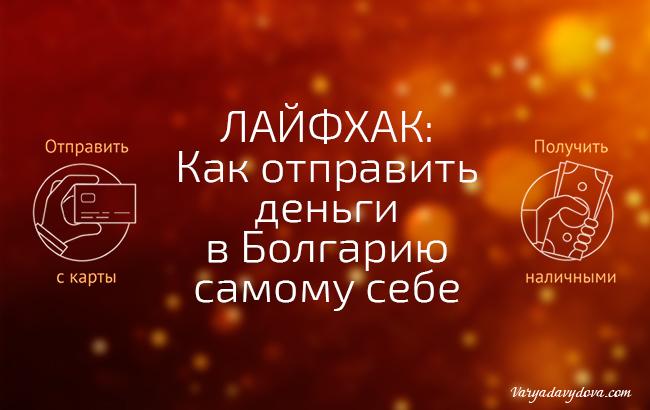 Unistream. Отправить перевод самому себе