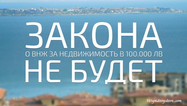 ВНЖ в Болгарии при покупке недвижимости