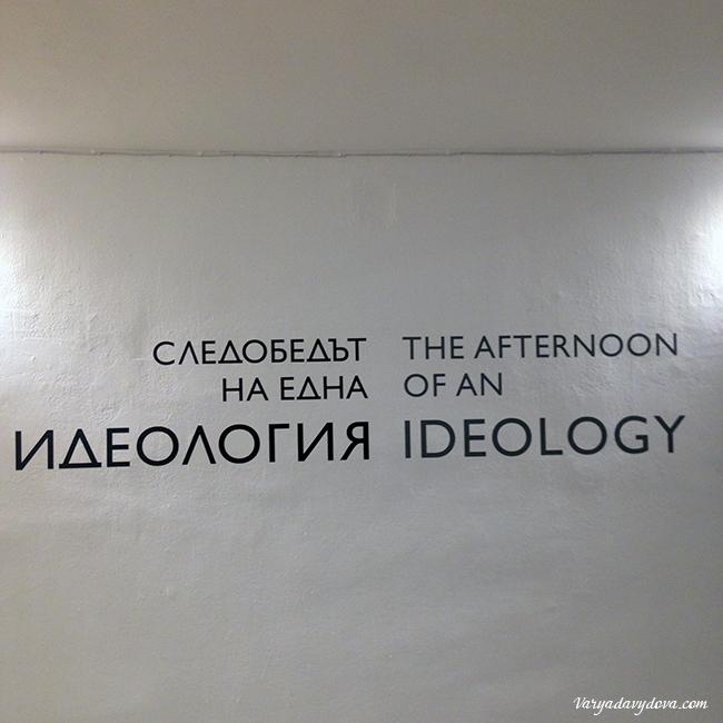 Полдень одной идеологии