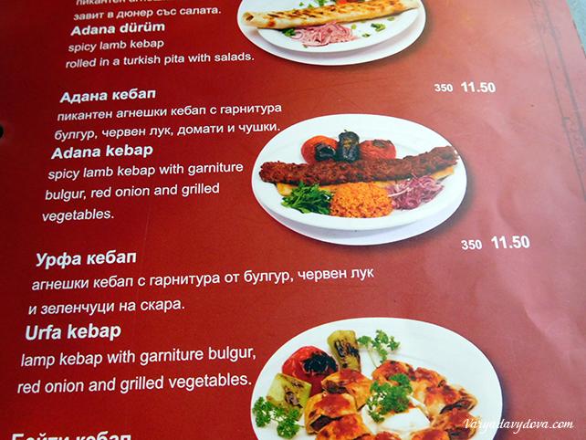 tureckij-restoran-v-sofii-10