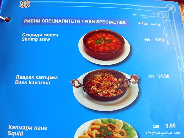 tureckij-restoran-v-sofii-8