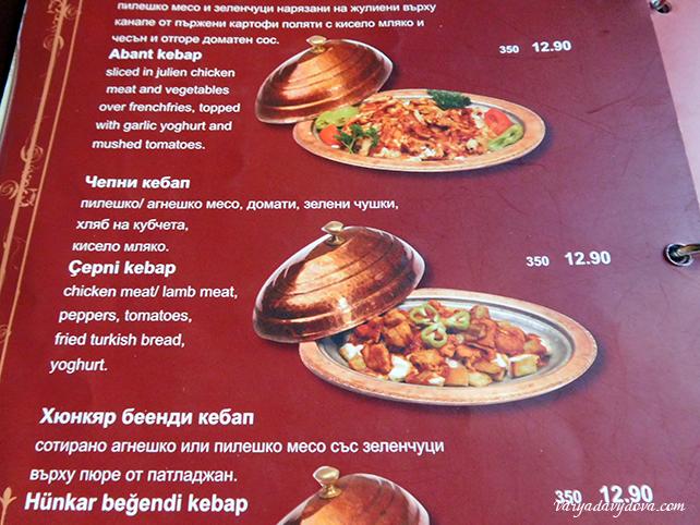 tureckij-restoran-v-sofii-9