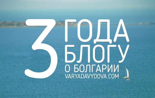 Три года блогу о Болгарии