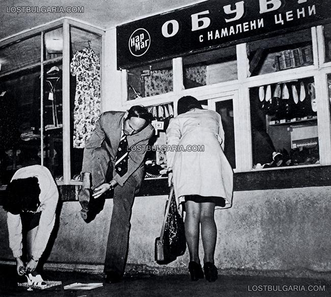 Болгария 60-х и 90-х годов