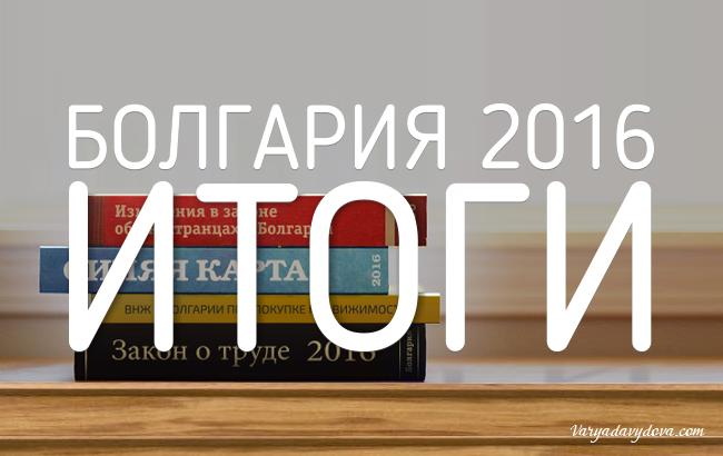 Болгария 2016. Итоги