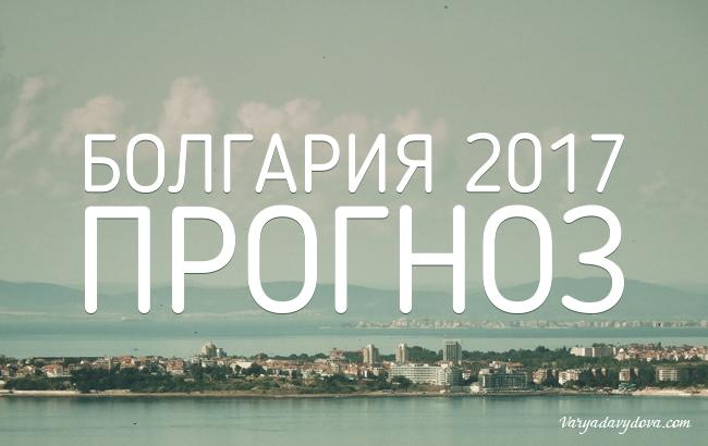 Болгария 2017. Прогноз