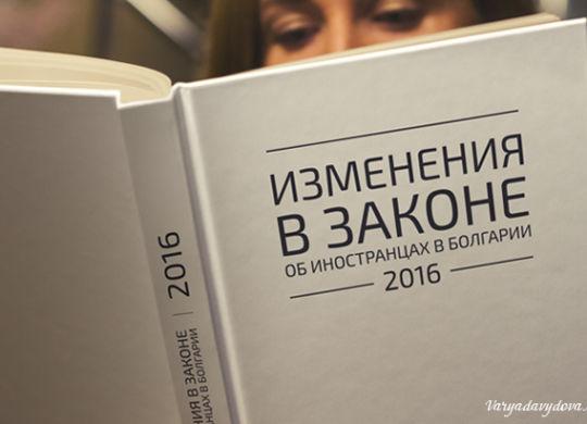 Изменения в законе об иностранцах