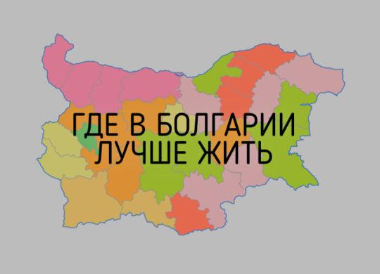 Где лучше жить в Болгарии