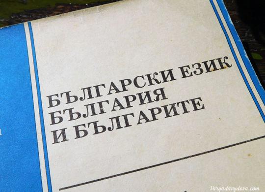 Болгарский язык. Часть 2