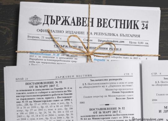 Новые таксы для иностранцев в Болгарии