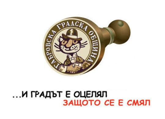 Болгарские анекдоты