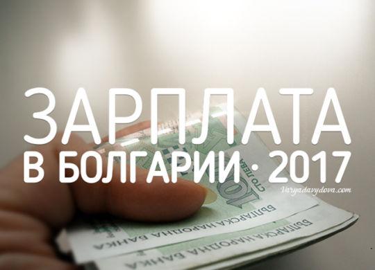 Зарплата в Болгарии 2017