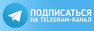 Подписка Telegram
