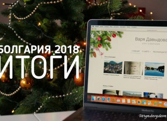 Болгария 2018. Итоги года