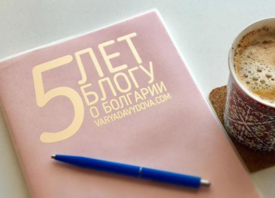 5 лет блогу о Болгарии