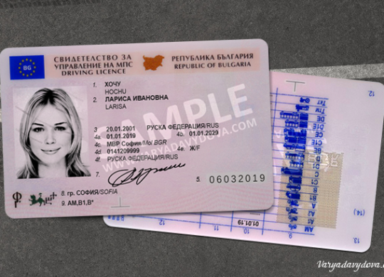 Как получить водительские права в Болгарии