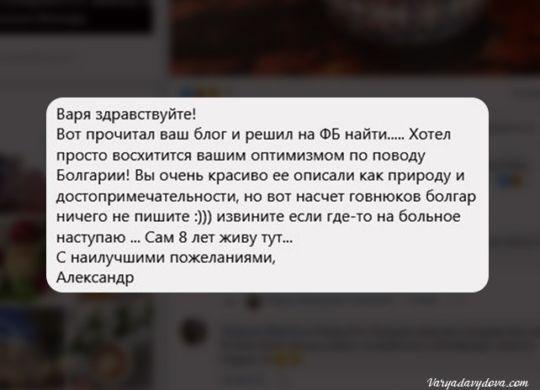 """Отзывы о сайте """"Блог о Болгарии. Варя Давыдова"""""""