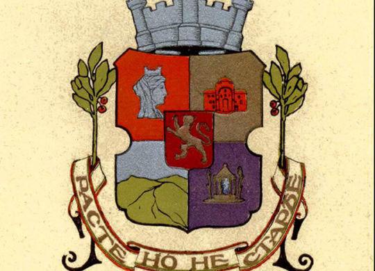 Что зашифровано в гербе Софии