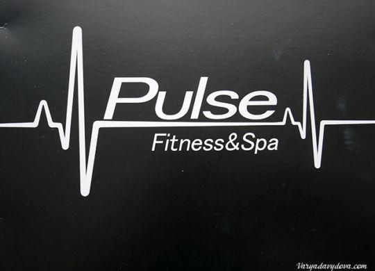 Спортивный клуб Pulse Fitness & Spa