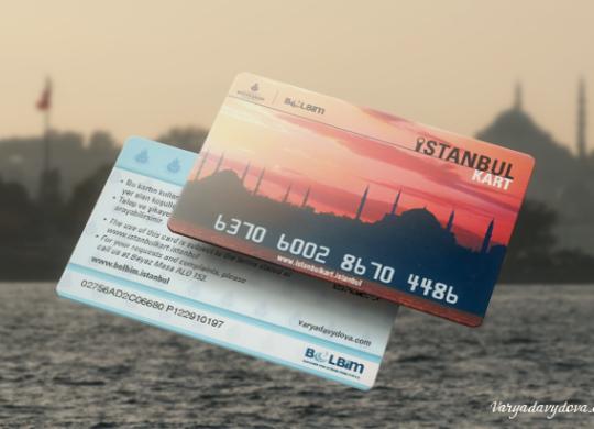 Истанбулкарт (IstanbulKart) - стамбульская транспортная карта и не только