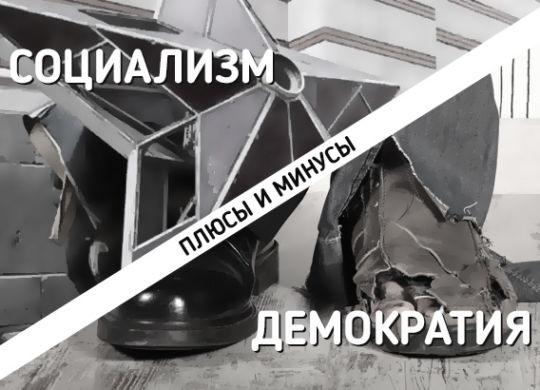 Социализм и демократия в Болгарии - плюсы и минусы