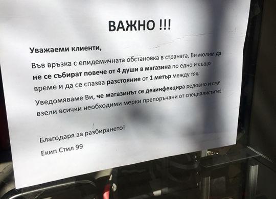 Про коронавирус в Болгарии и ЧП