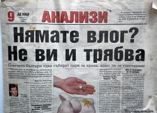 Недвижимость в Болгарии подорожала в 6 раз
