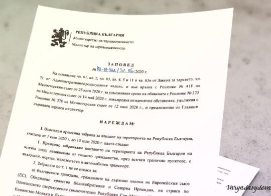 Болгария: коронавирус, последние новости и туризм