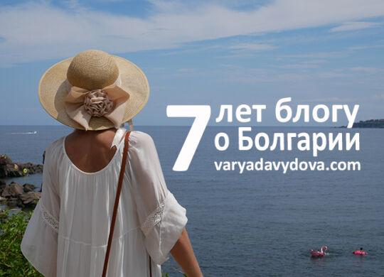 7 лет блогу о Болгарии