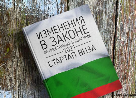 Изменения в законе об иностранцах в Болгарии 2021.Стартап виза