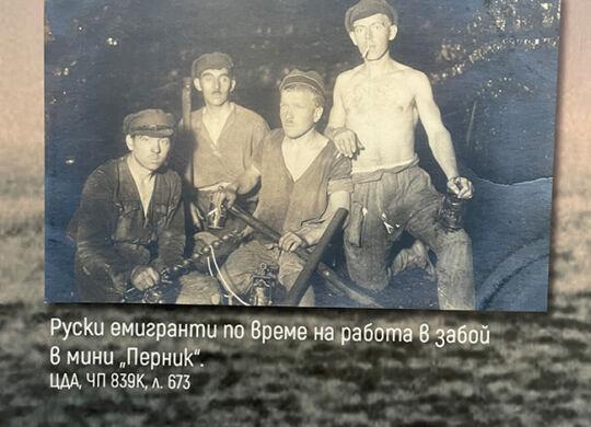 100 лет белой эмиграции в Болгарии
