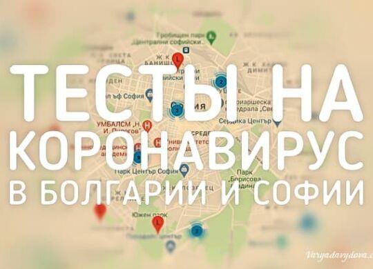 Тесты в Болгарии