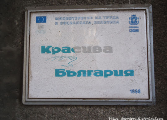 Про болгарский язык
