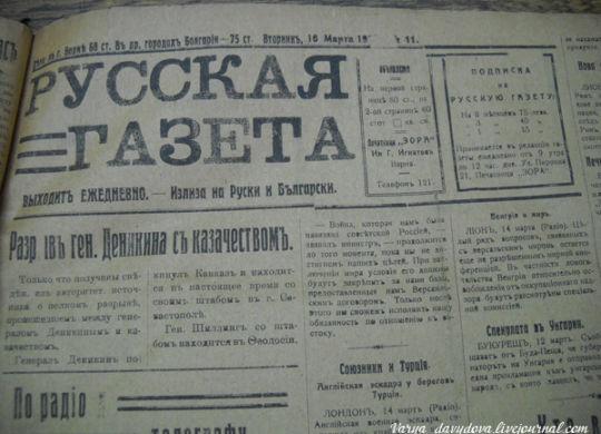 «Русская Газета» 1920