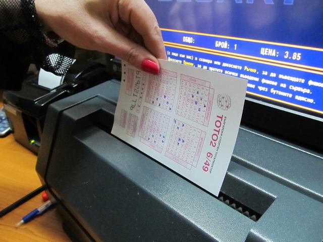 Тото - болгарская лотерея