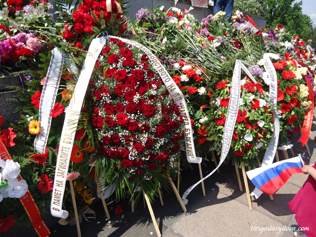 София. День Победы
